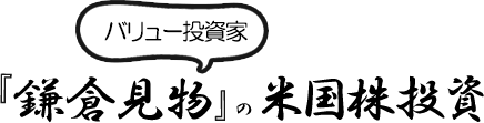 バリュー投資家『鎌倉見物』の米国株投資